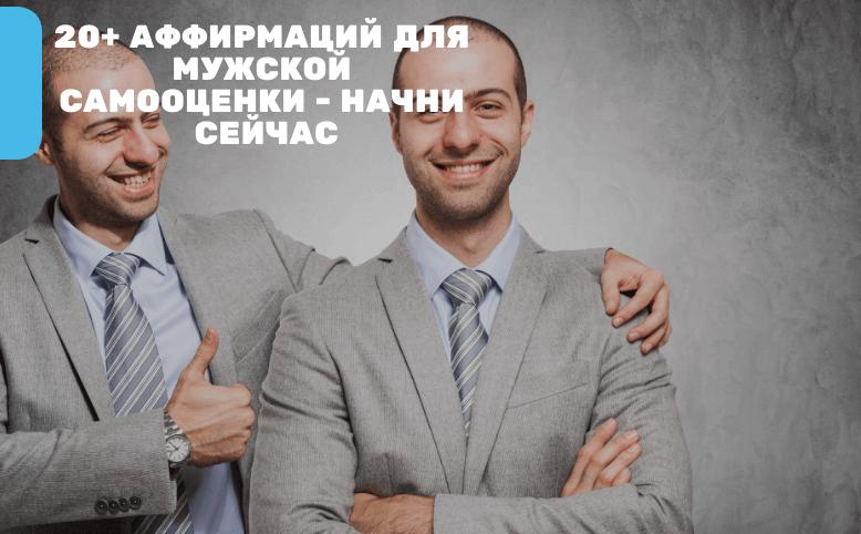 Аффирмации на самооценку для мужчин