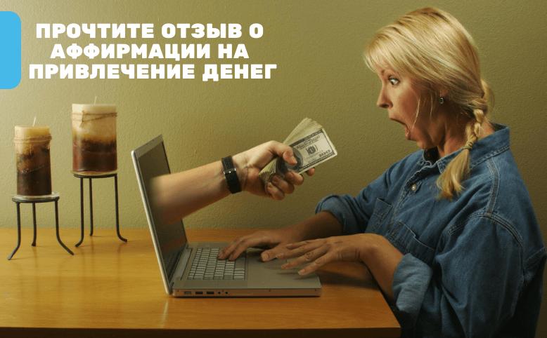 Отзыв об аффирмации на деньги