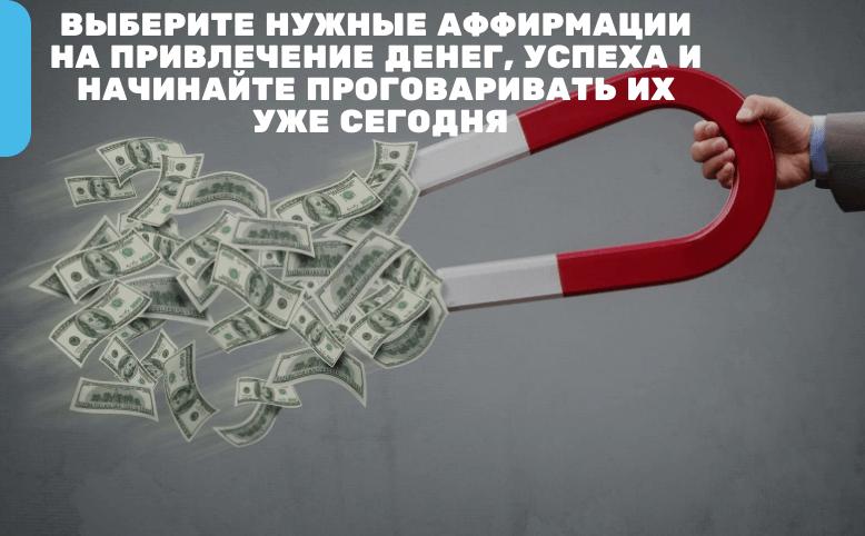 Аффирмации на богатство
