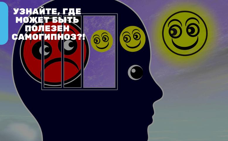 Польза самогипноза