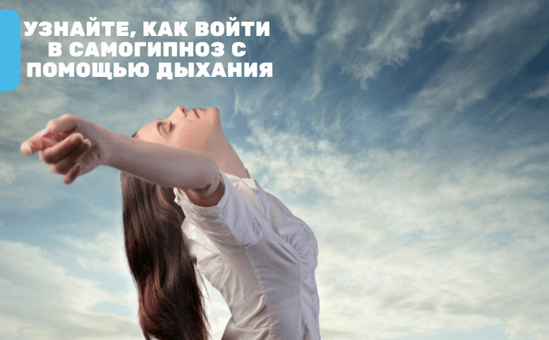 Самогипноз с помощью дыхания