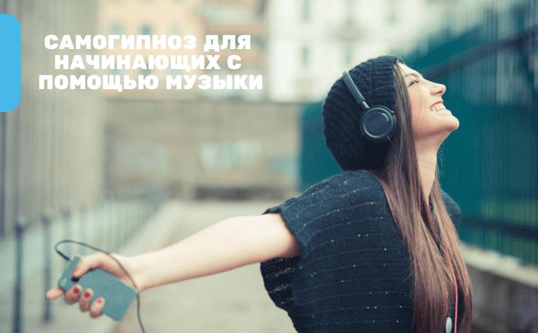 Самогипноз с помощью музыки