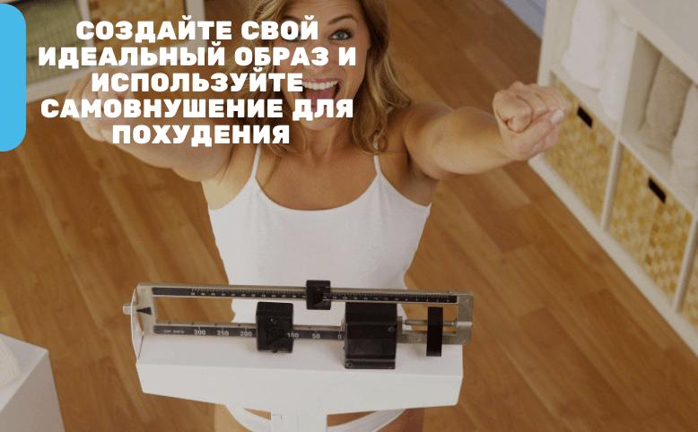 Самовнушение на похудение