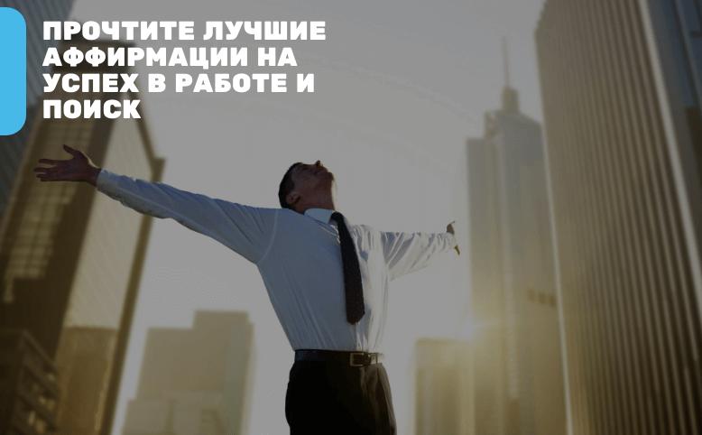 Аффирмации на успех в работе