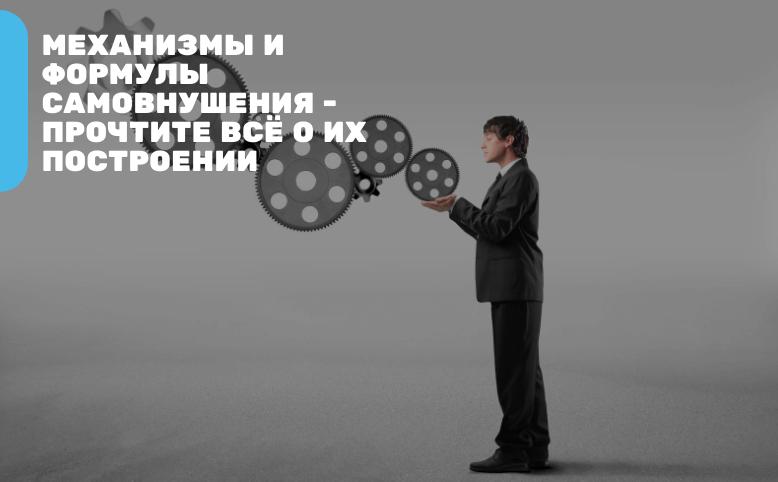 Механизм самовнушения