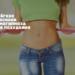 Самогипноз для похудения