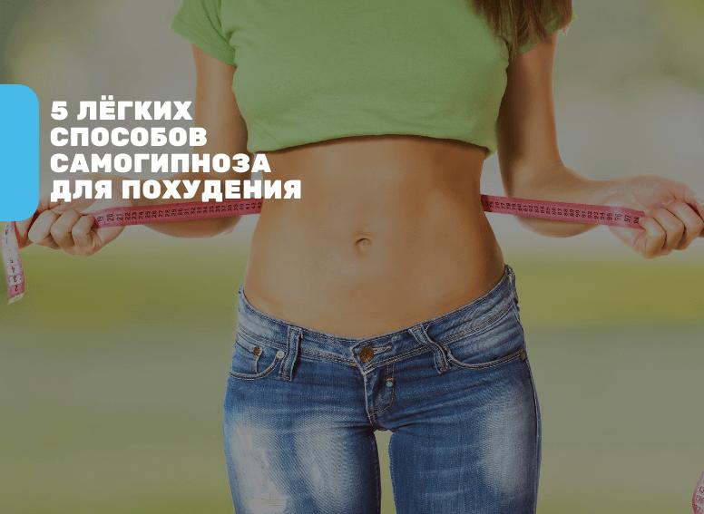 Автогипноз На Похудение. Гипноз для похудения