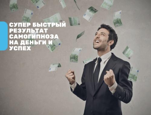 Самогипноз на деньги