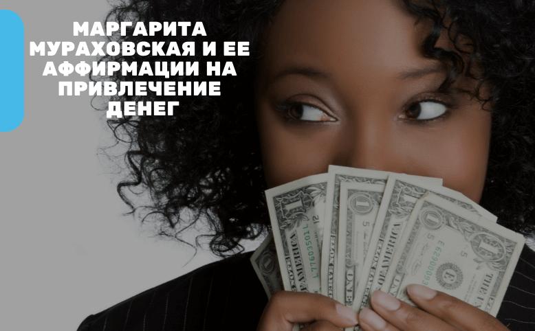 Мураховская на привлечение денег