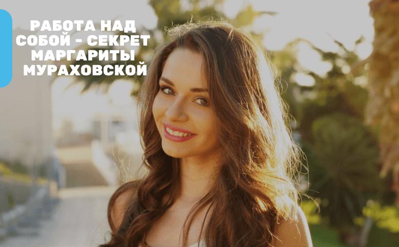 Аффирмации Мураховской