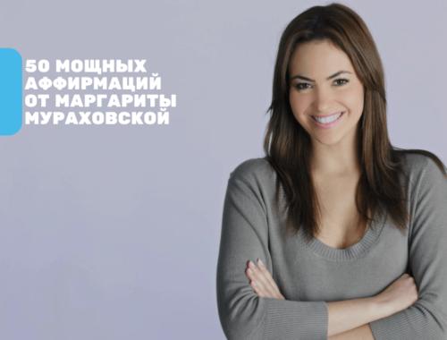 Аффирмации Маргариты Мураховской