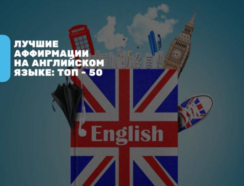 Аффирмации на английском