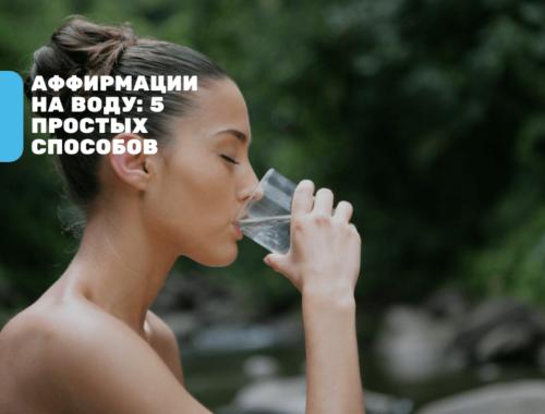 Аффирмации на воду