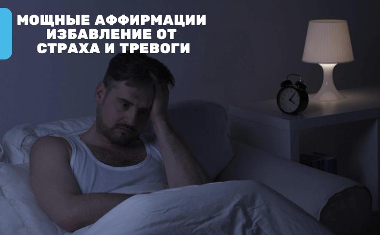 Аффирмации избавление от тревоги