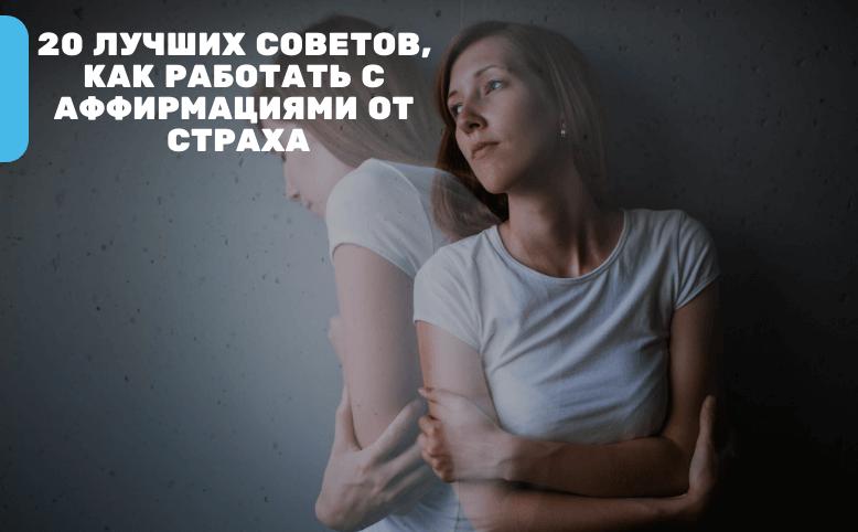 Аффирмации от страха и тревоги