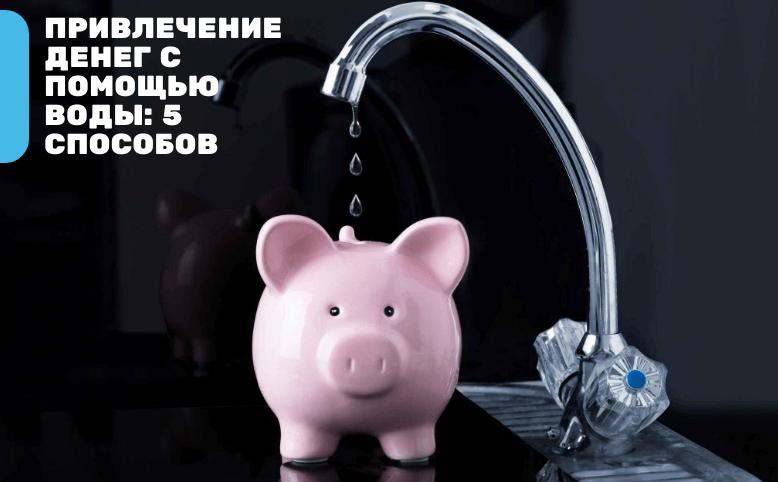 Привлечение денег с помощью воды