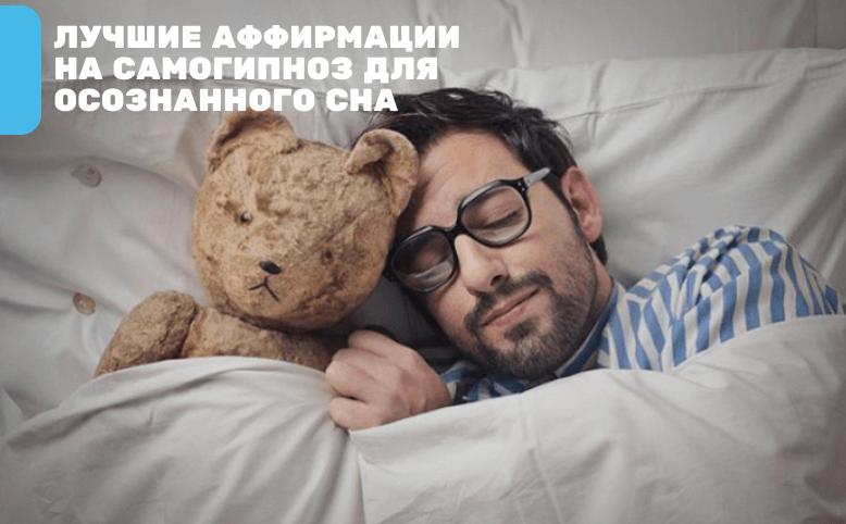 Самогипноз на осознанный сон