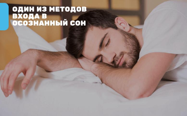 Метод осознанного сна