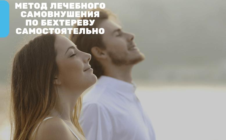 Самовнушение Бехтерева