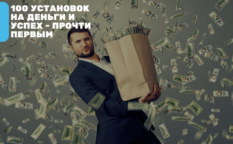 Установки на деньги и успех