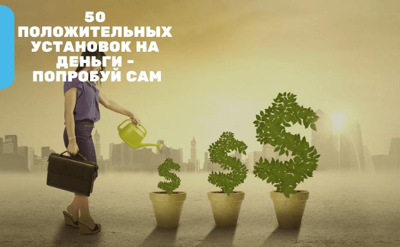 Установки на деньги