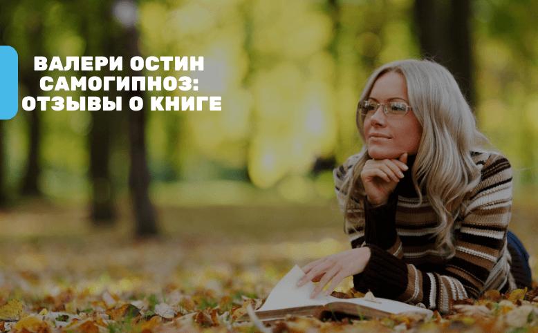 Самогипноз Валери Остин
