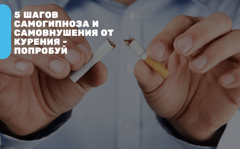 Самогипноз от курения