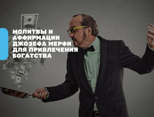 Аффирмации Джозефа Мерфи