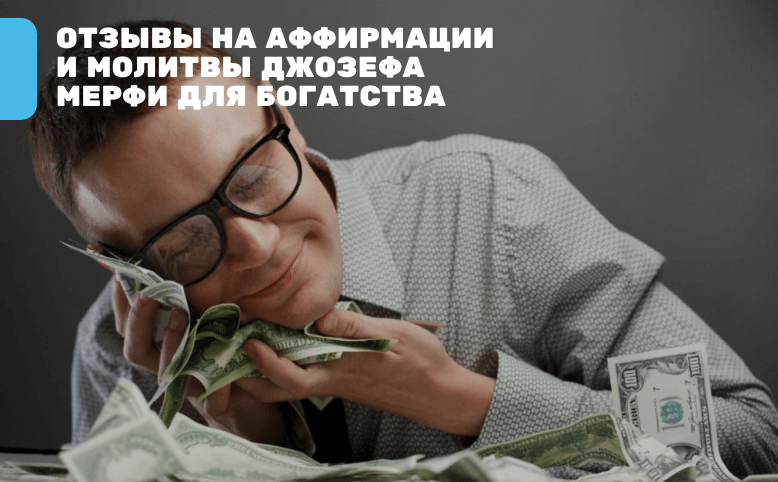 Аффирмации Мерфи на деньги