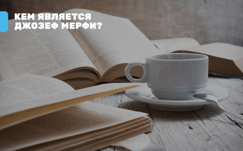 Биография Джозефа Мерфи