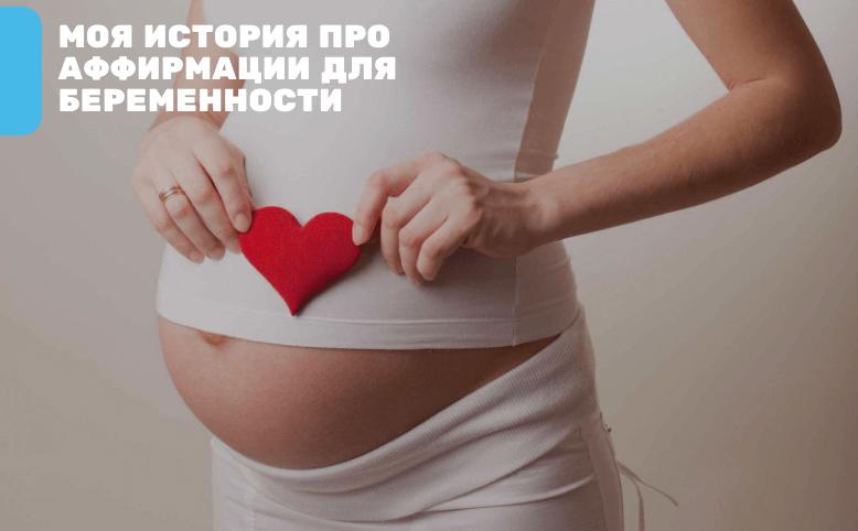 Аффирмации на легкую беременность