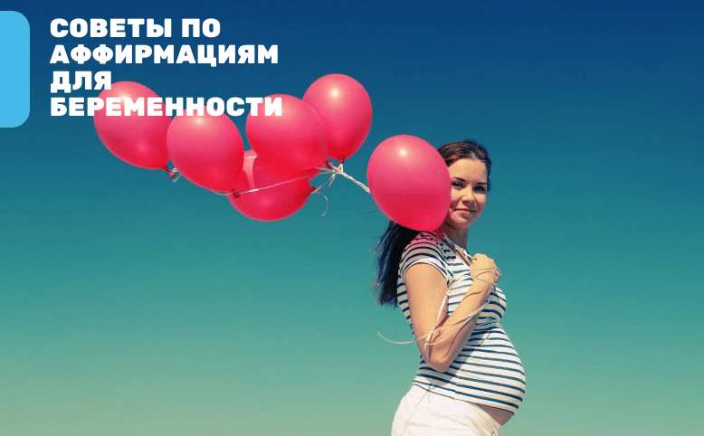 Советы по аффирмациям на беременность