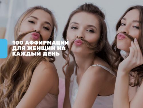 аффирмации для женщин