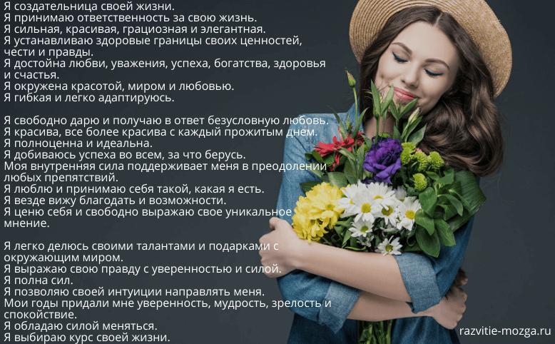 женские аффирмации