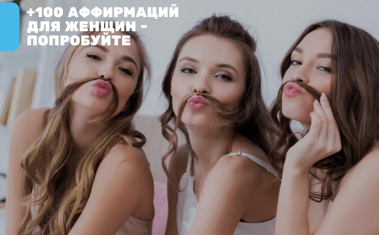 Аффирмации для девушек