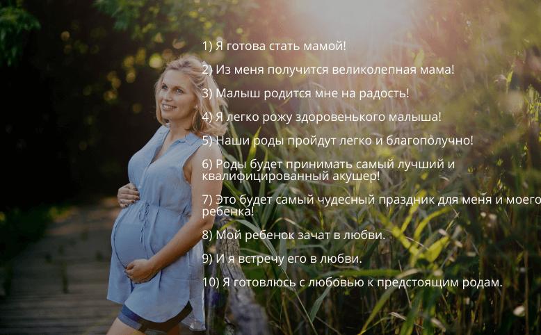 Аффирмации на рождение ребенка