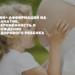 Аффирмации на беременность