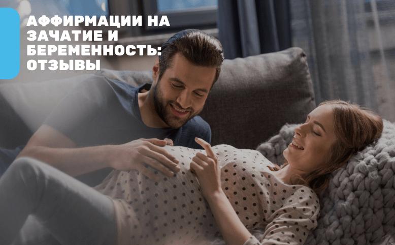 Аффирмации на беременность отзывы