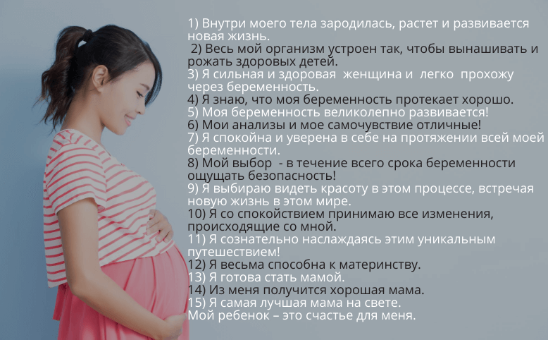 Аффирмации на беременность от Луизы Хей