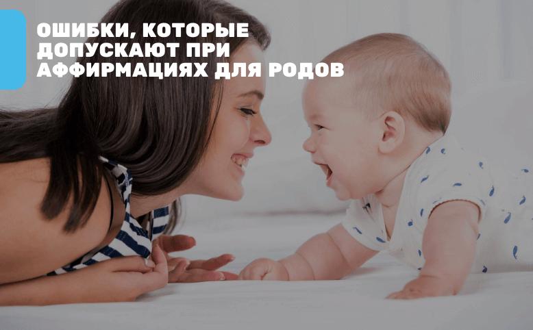 Аффирмации для родов