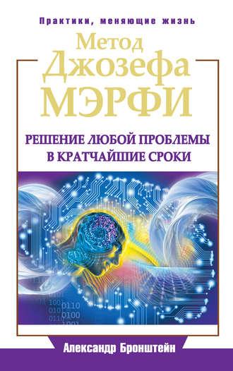 Метод Джозефа Мэрфи