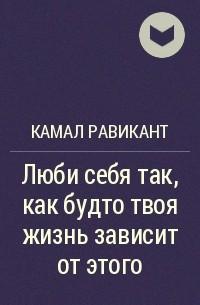 Камал Равикант