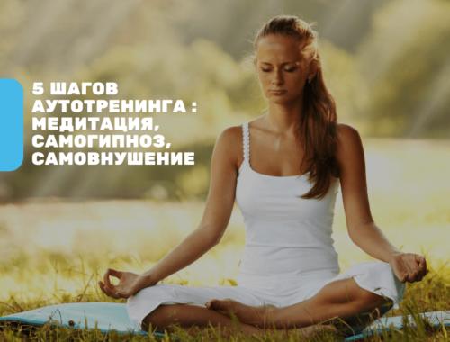 Медитация самогипноз