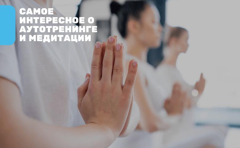 медитация самовнушение