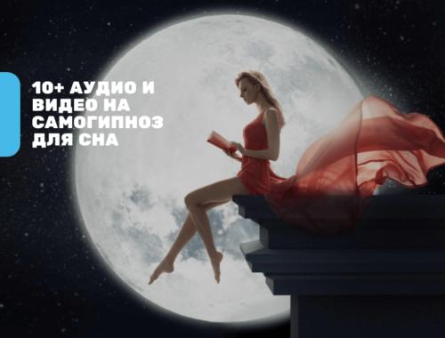 Самогипноз для сна