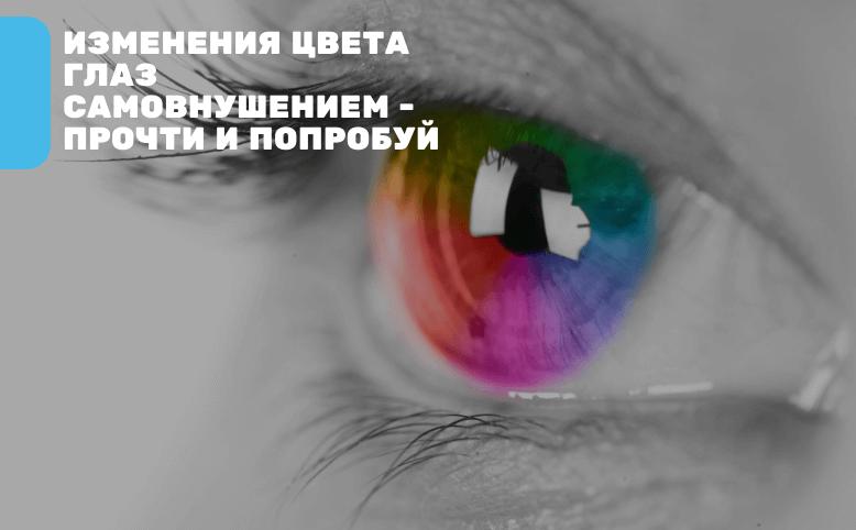 Цвет глаз самовнушением