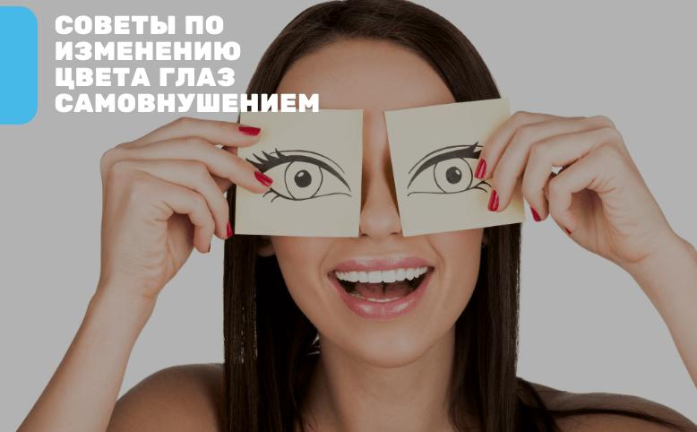 советы на самовнушение глаза