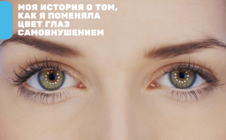 моя история самовнушение цвет глаз