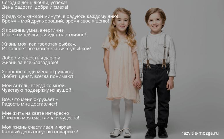 Аффирмации для детей в стихах