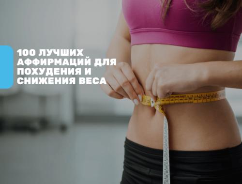 аффирмации на похудение